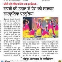 Sapon ki Udaan - Bhilwara