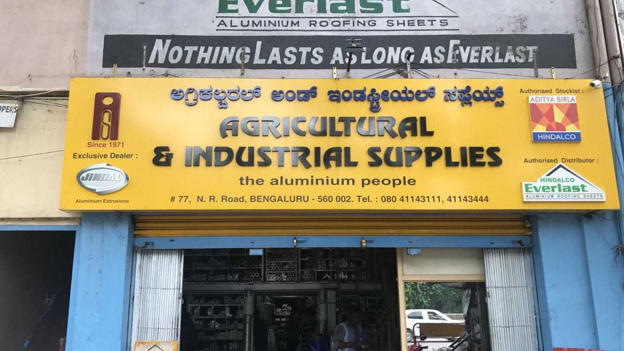 Agricultural & Industrial Supplies